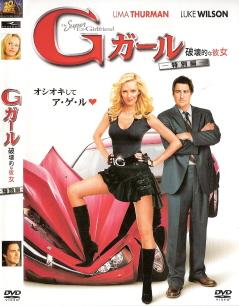 『Gガール/破壊的な彼女』(2006)_e0033570_22154445.jpg