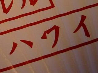 ハワイの日本文字_d0074474_1431778.jpg
