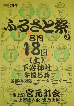 宮元町会「ふるさと祭」開催_f0073704_11495676.jpg