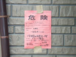 新潟県中越沖地震被害地視察_f0129627_17393890.jpg