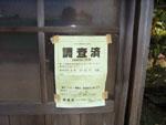 新潟県中越沖地震被害地視察_f0129627_17421763.jpg