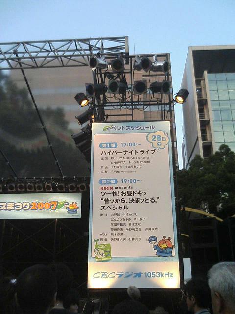 66.ハイパーナイトライブ in ラジオッスまつり_e0013944_330814.jpg