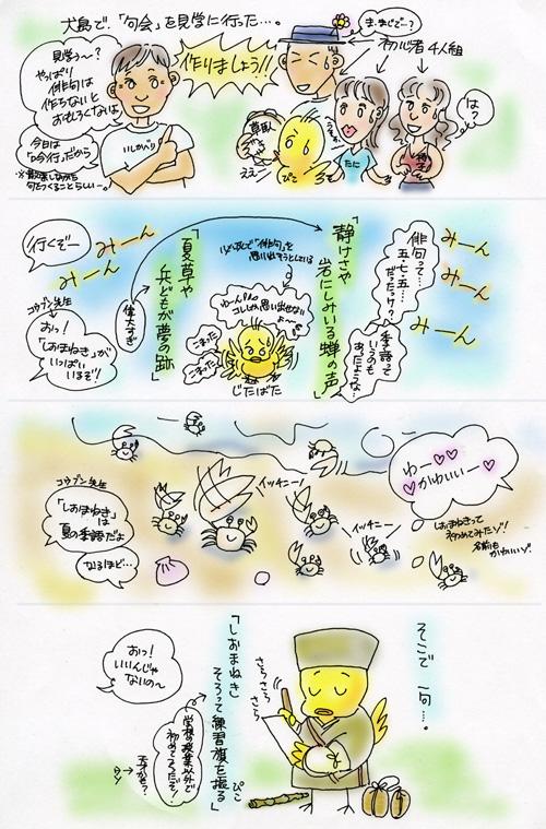 俳句に挑戦!〜犬島句会〜_a0017350_23531442.jpg