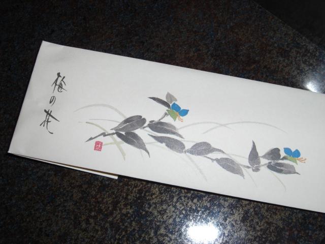 「京都へ・・・vol.1」_c0126766_2010555.jpg