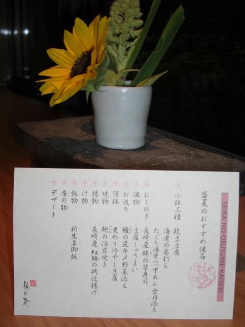 「京都へ・・・vol.1」_c0126766_2015628.jpg