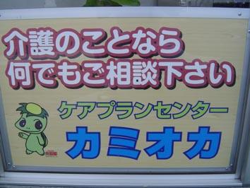 ケアプランセンター カミオカ ③_e0096277_15315417.jpg