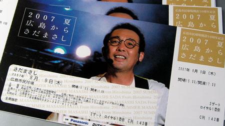 8月9日・・・_a0047200_20551529.jpg