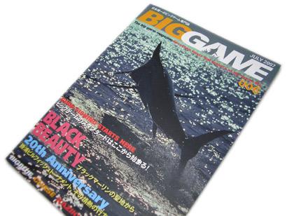 BIGGAME誌 新刊 第6刊(006)発売中!      [カジキ マグロ トローリング] _f0009039_11263249.jpg