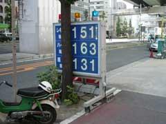 ガソリン高騰_b0054727_1562042.jpg