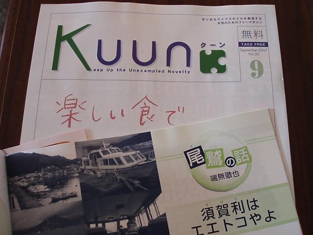 Kuunの9月号が発行されています。_c0010936_1235997.jpg