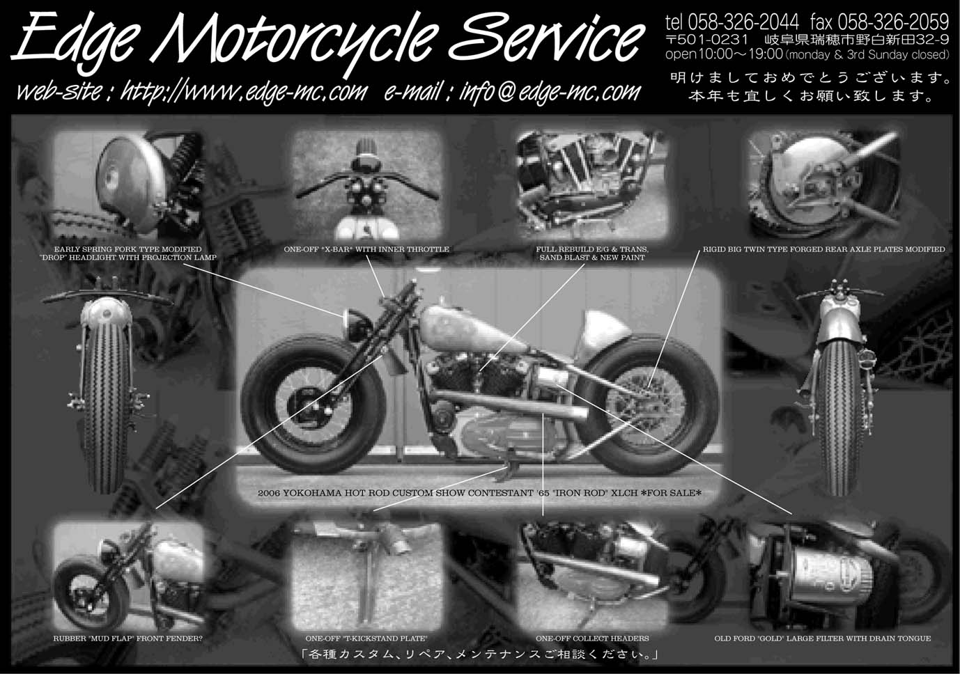 Edge Motorcycle Service Owner\'s BLOG スタート!!_c0133351_16145298.jpg