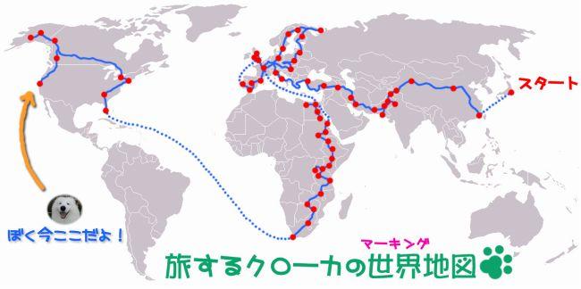 旅するクローカ その45_c0062832_18215825.jpg