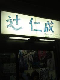 辻 仁成 ライブ_f0127281_1732490.jpg