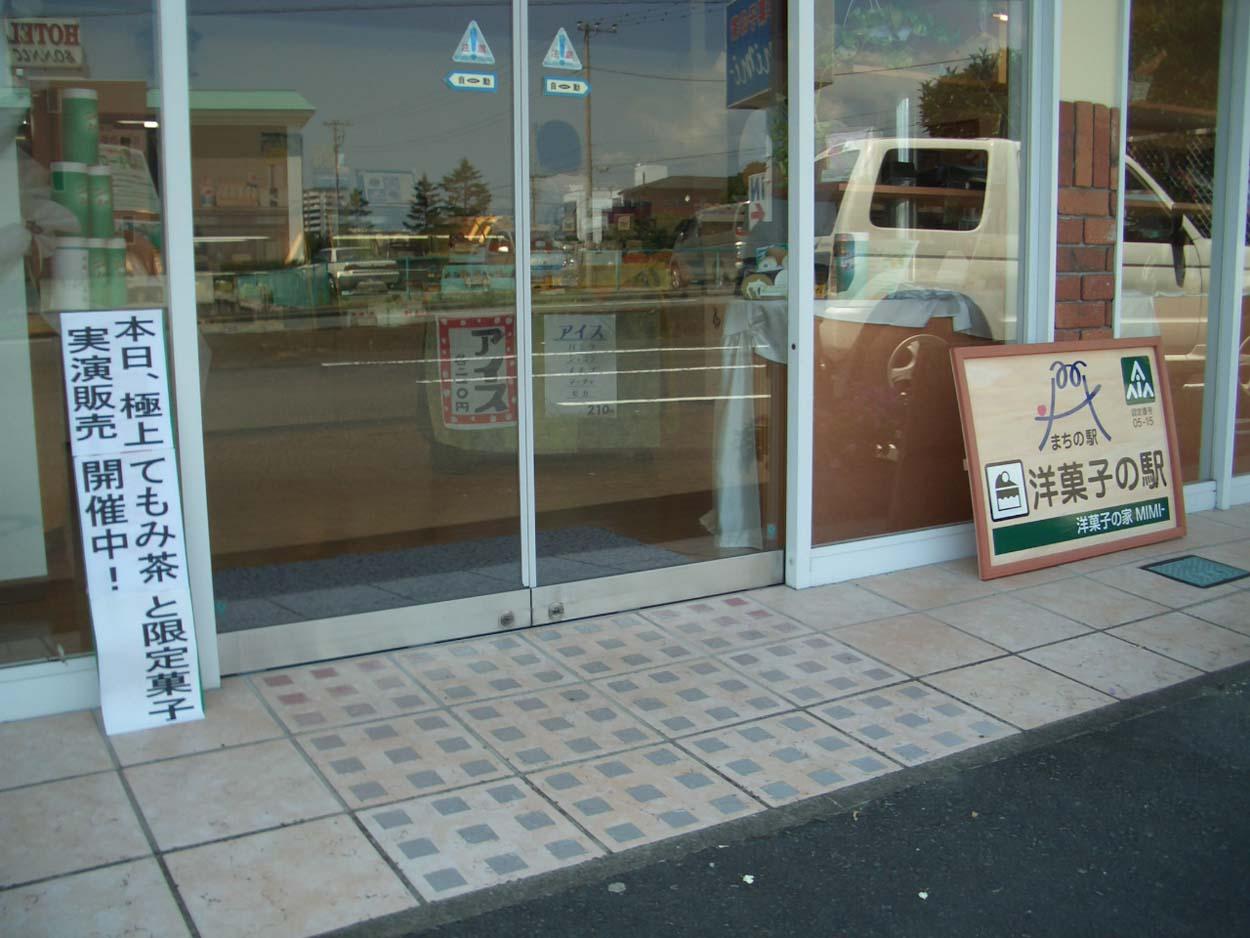 まちの駅「洋菓子の駅」_f0141310_23401596.jpg