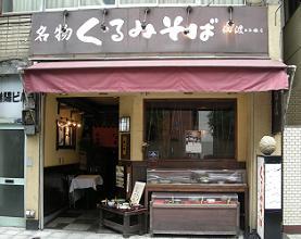 くるみ蕎麦の仙波_c0030645_2162098.jpg