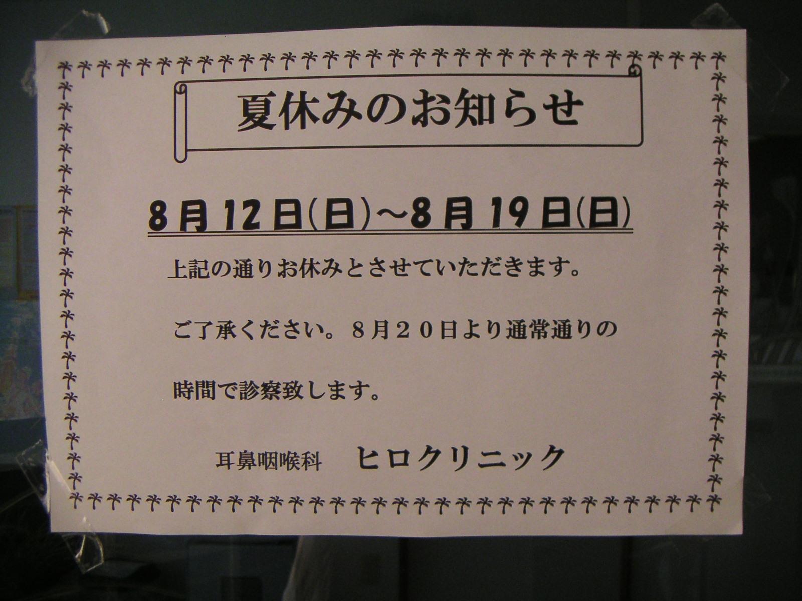 夏休みのお知らせ!(←うちじゃないよ!笑)_d0035245_9351780.jpg