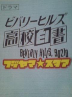 フジヤマ☆スタア_a0093054_21325316.jpg