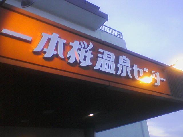 一本桜温泉センター_b0052094_22291863.jpg