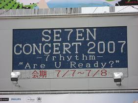 SE7EN 777コンサートいまさらレポ~_b0029699_19284846.jpg
