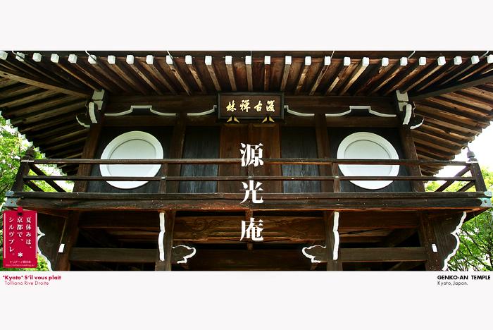 京都シルヴプレ 72     源光庵 1   山門と魚板_f0038408_10394336.jpg