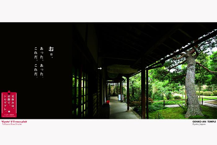 京都シルヴプレ 72     源光庵 1   山門と魚板_f0038408_10402666.jpg