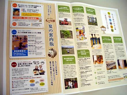 ちこり村ニュースレター「取っけえべえ」_d0063218_914835.jpg