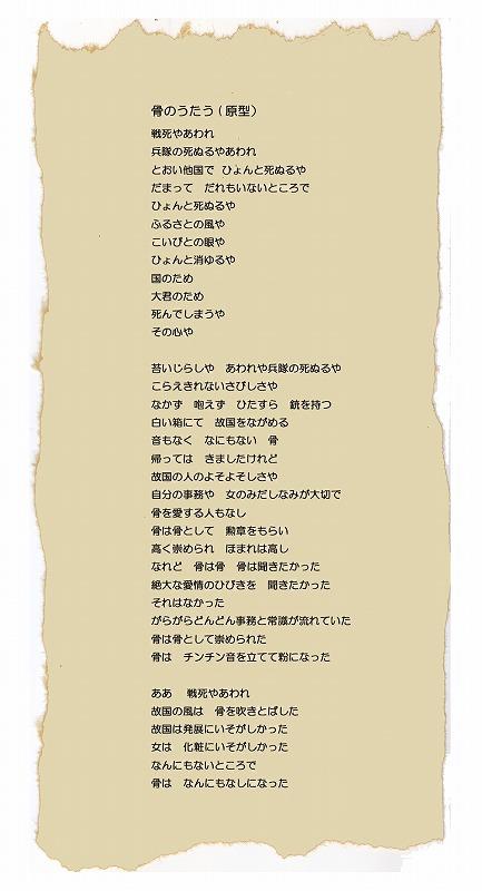 「骨のうたう} 竹内浩三_c0026824_1433184.jpg