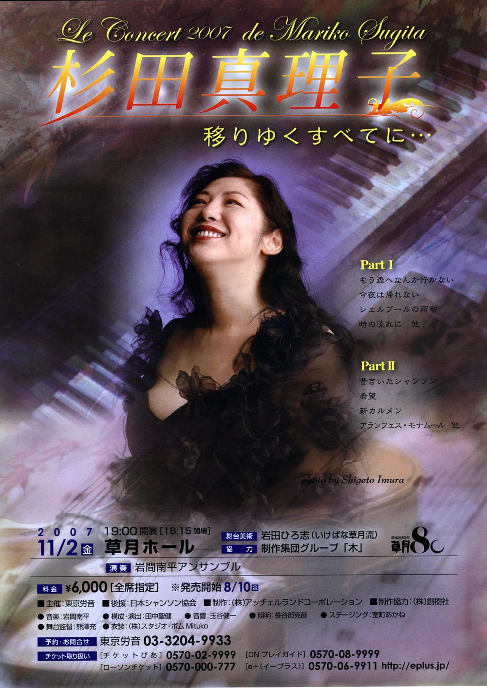 コンサート2007 (草月ホール 11/2金)_e0048332_1054195.jpg