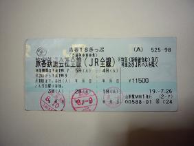 青春18きっぷ_d0100638_19395876.jpg