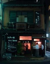 日本橋 玉ゐ(たまい) _b0087556_22545611.jpg