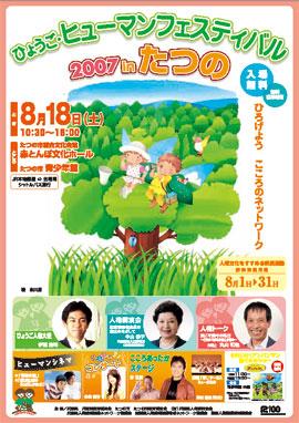 ひょうごヒューマンフェスティバル2007inたつの_b0099226_11594047.jpg