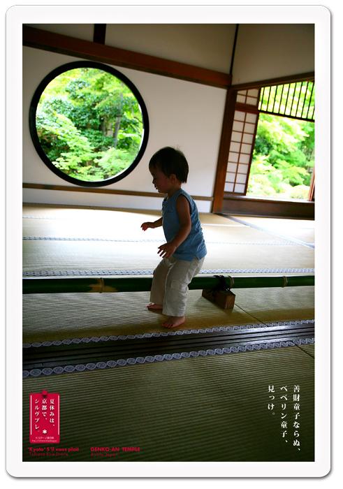 京都シルヴプレ 74     源光庵  3   枯山水のお庭_f0038408_17111189.jpg
