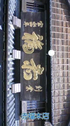 3日目 伊勢神宮  おかげ横丁_e0028825_23404027.jpg