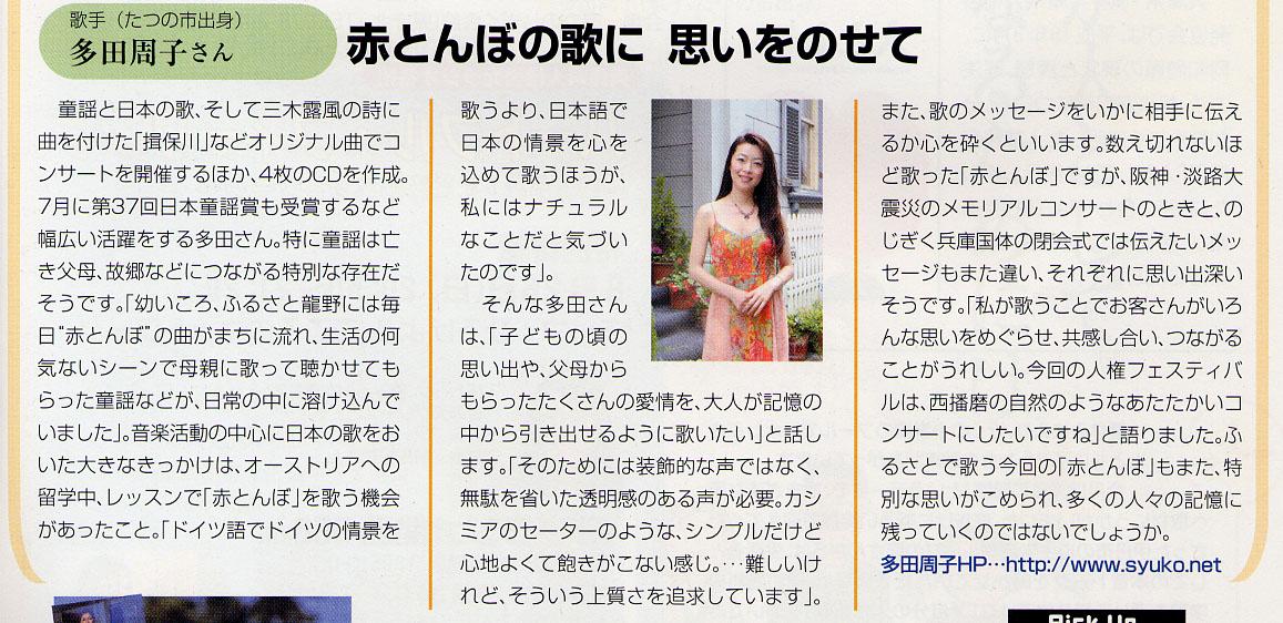 KIZUNA(きずな)記事掲載_b0099226_11315343.jpg