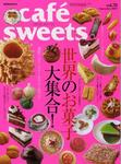 カフェスイーツ 世界のお菓子大集合_f0082141_20374328.jpg