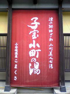 小安温泉_f0081443_113390.jpg
