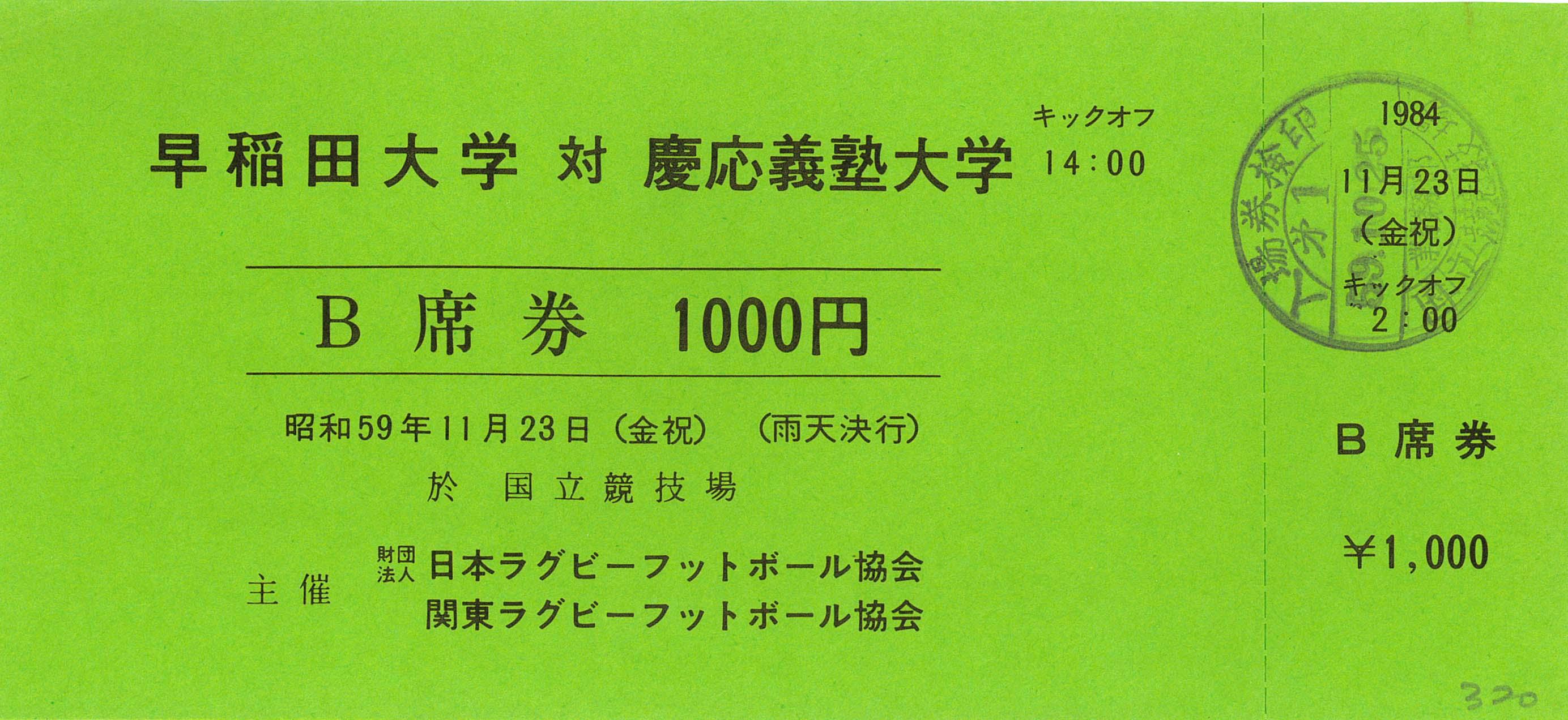 慶応大学ラグビー部夏合宿_f0141310_01533100.jpg