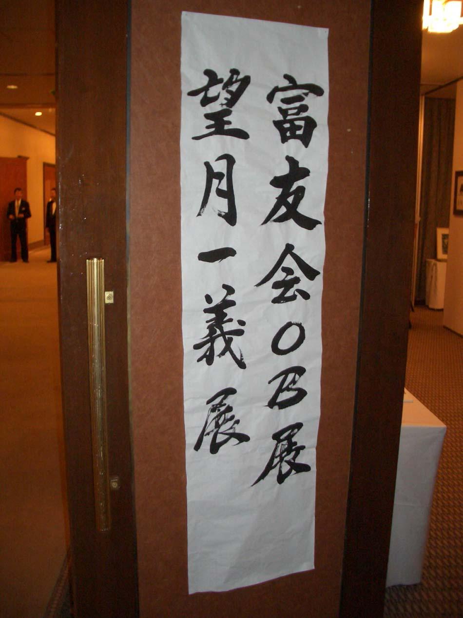 富士高同窓会と元気な団塊世代_f0141310_2243380.jpg