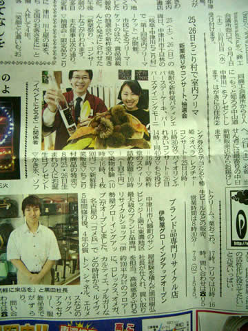 恵峰ホームニュース8月18日発売号でちこり村_d0063218_18205932.jpg