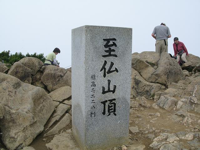 至仏山~♪_d0098922_21282771.jpg