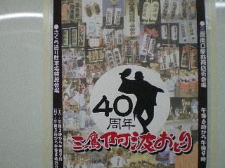 三鷹・阿波踊り_c0118352_2325725.jpg