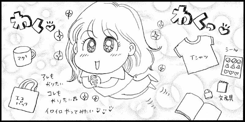 オリジナル☆キャラクターの制作〜夢は、グッズ展開!!〜_f0119369_13594875.jpg