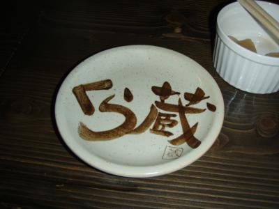 くら蔵_a0077071_1624142.jpg