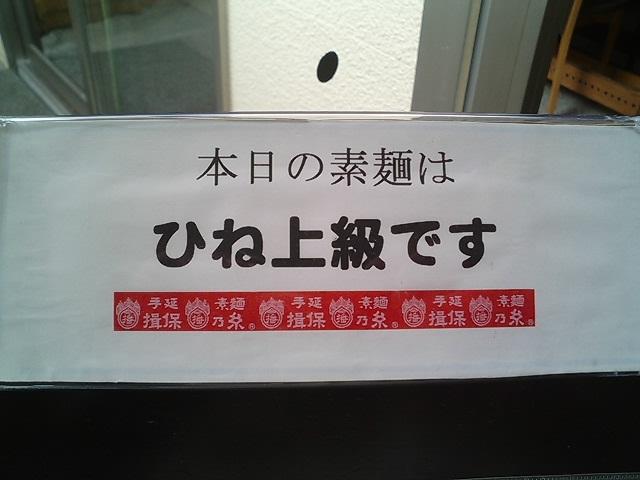 揖保乃糸そうめんの里 庵@たつの市_f0051283_711211.jpg