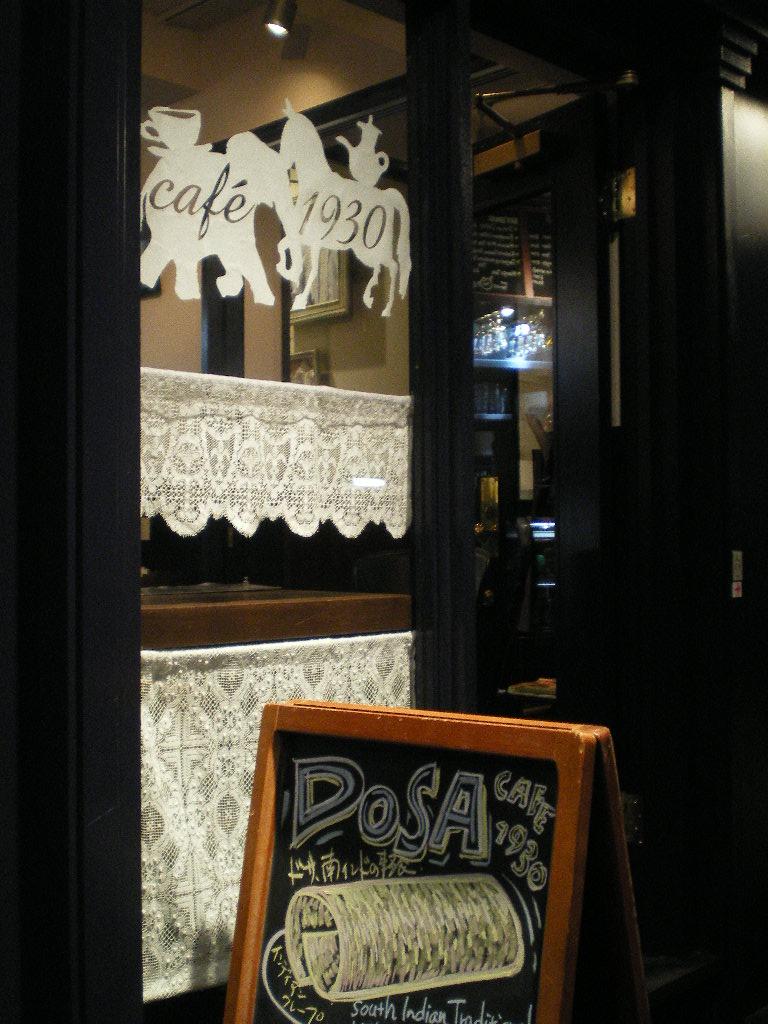 Café1930を紹介します_b0117913_1936657.jpg