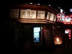 カレー 名月亭_b0054727_21193097.jpg