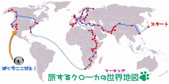 旅するクローカ その46_c0062832_165833100.jpg
