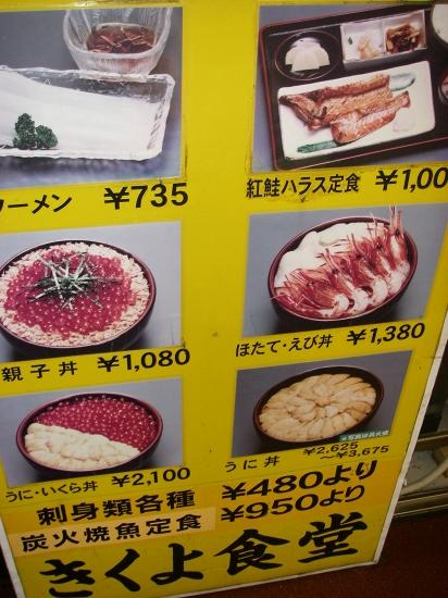 函館美味いもの4連発 海外からアクセスする方要注意!!_f0050534_0365613.jpg