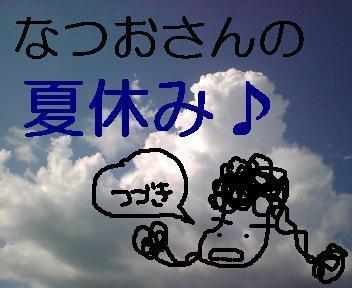 f0096569_143665.jpg