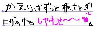 f0096569_15101.jpg